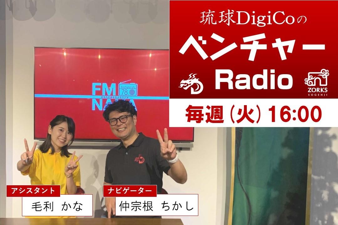 遂に!!12月から始まる『デジコラジオ』とは??