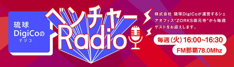 Ryukyu Digico Radio