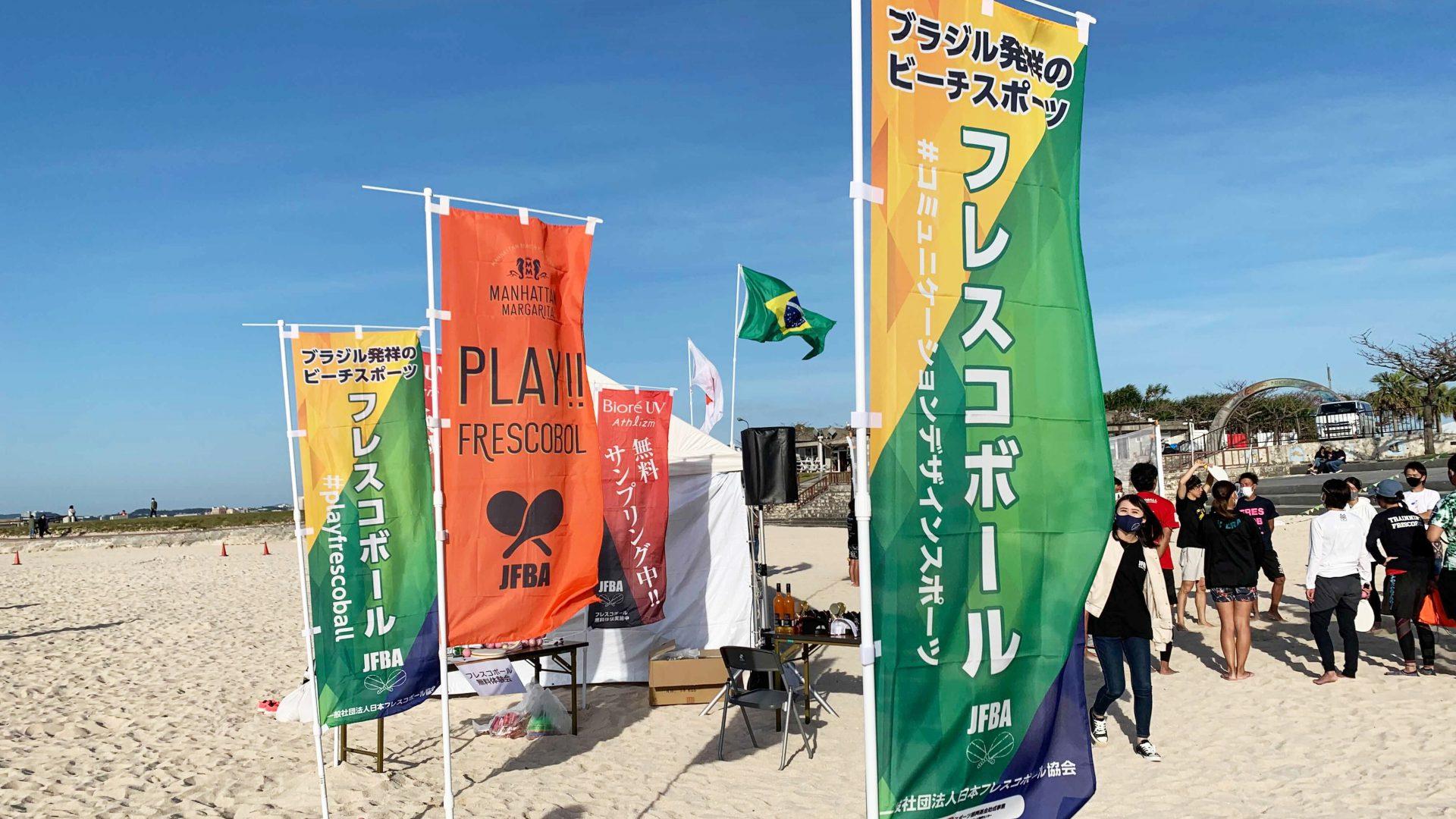 【沖縄フレスコボールキャンプ2021】 ハマること間違いなし!フレスコボールの魅力とは!?