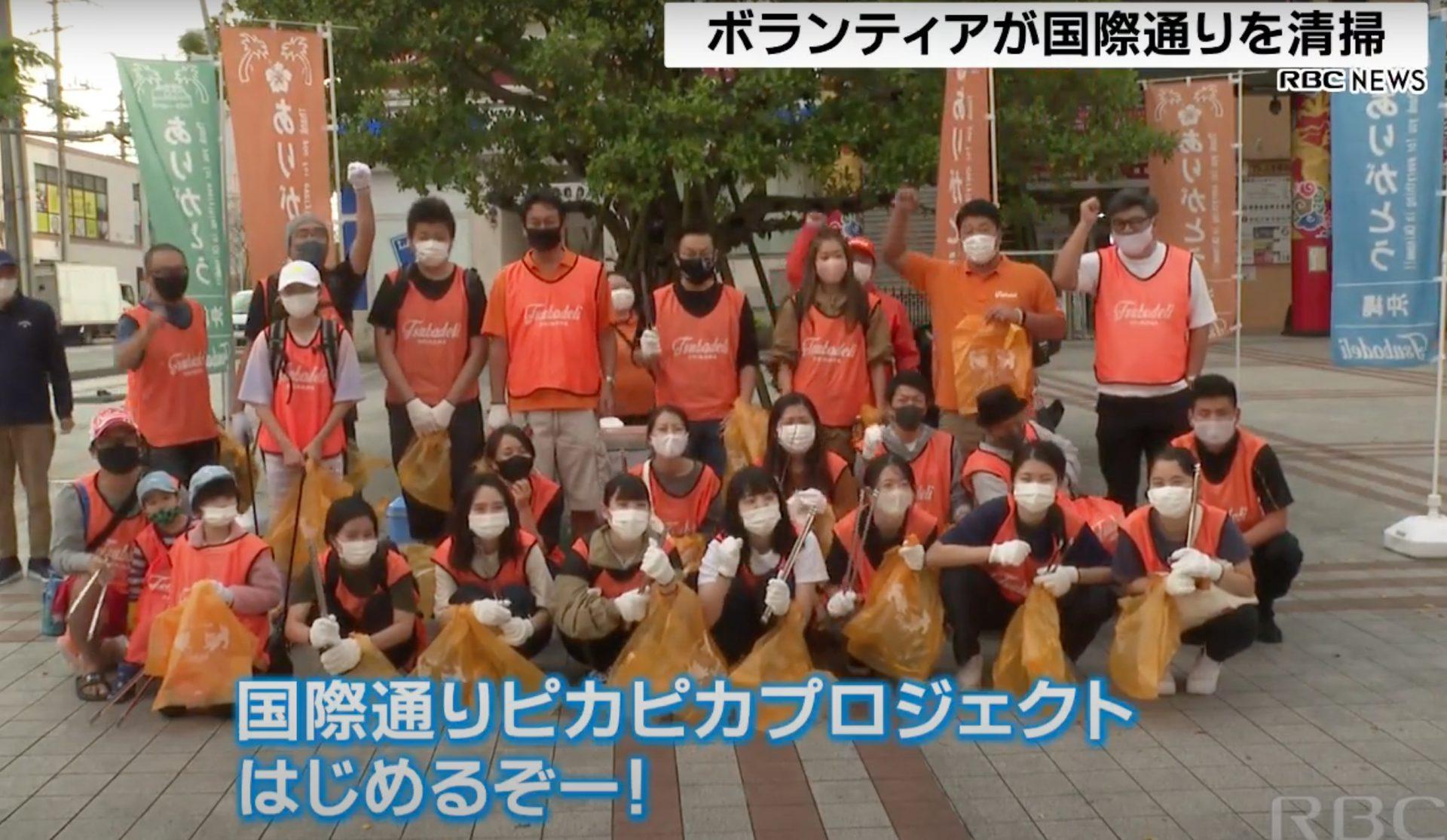 【インターン日記】国際通りピカピカプロジェクト