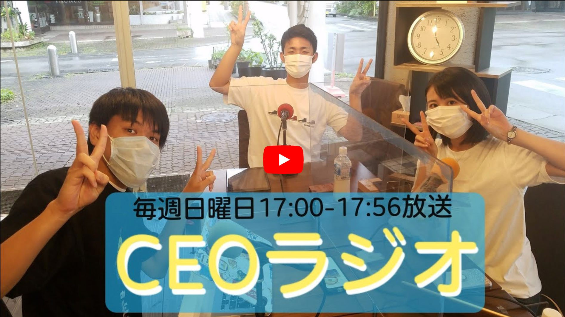 【インターン日記】CEOラジオに出演しました!