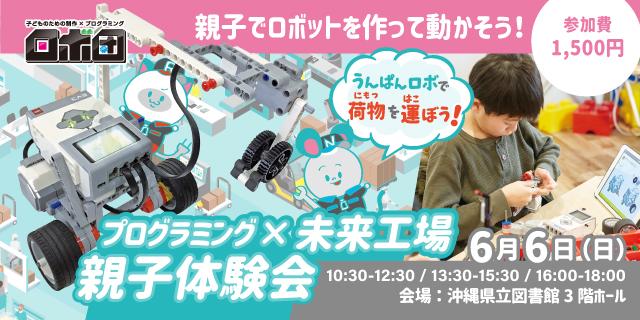 ロボットプログラミング親子体験会を6月6日(日)沖縄県立図書館にて開催!!