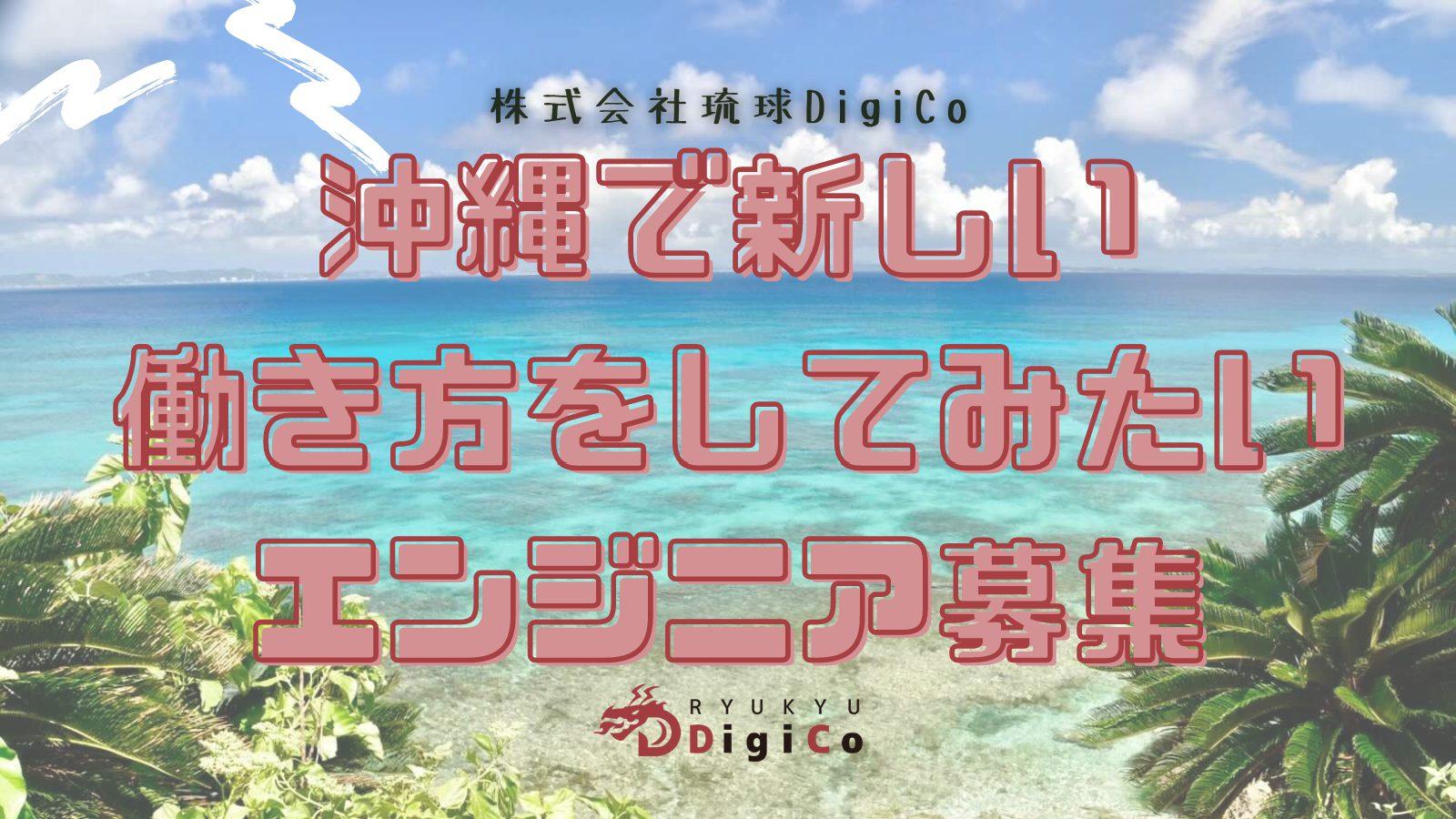 沖縄で新しい働き方をしてみたいエンジニア募集【ワーケーション】