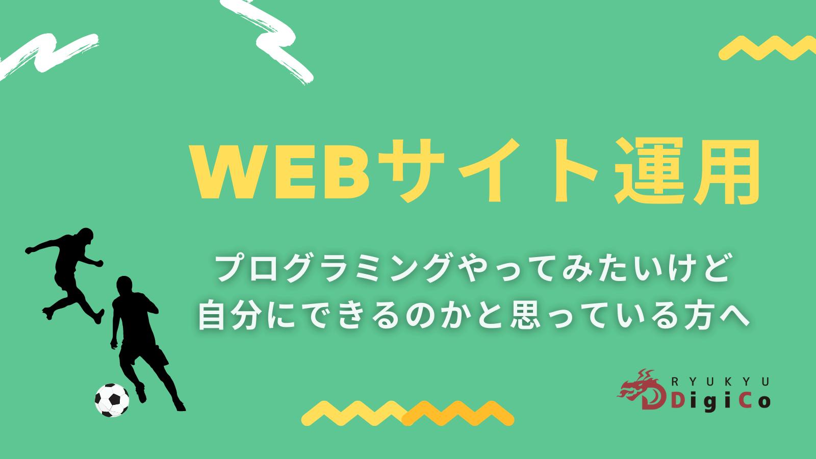 【WEBサイト運用】HTML,CSSを独学で勉強しているけど、仕事にもつなげていきたい方を募集。