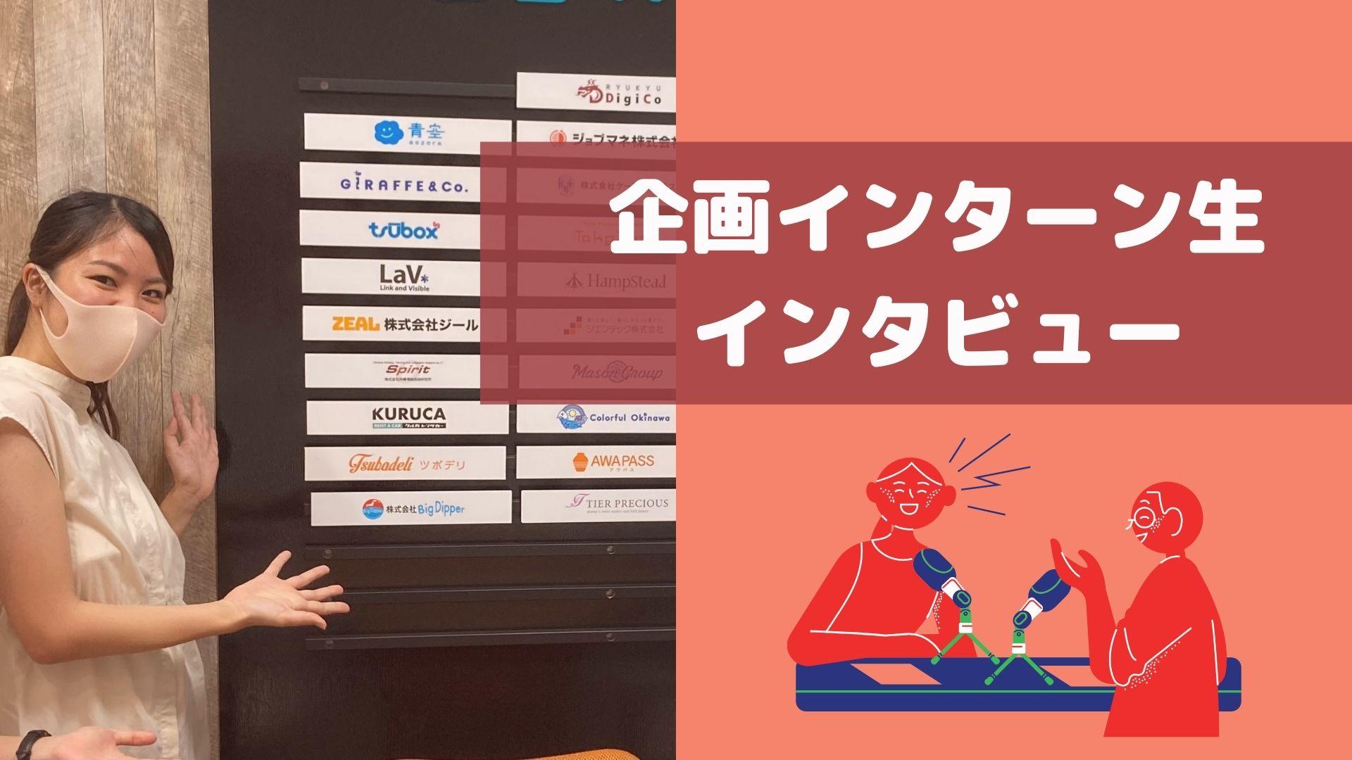 【インターン日記】密着!企画インターン生