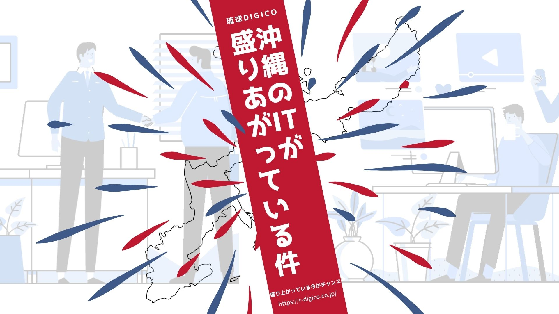 【沖縄のITが盛り上がっている件】