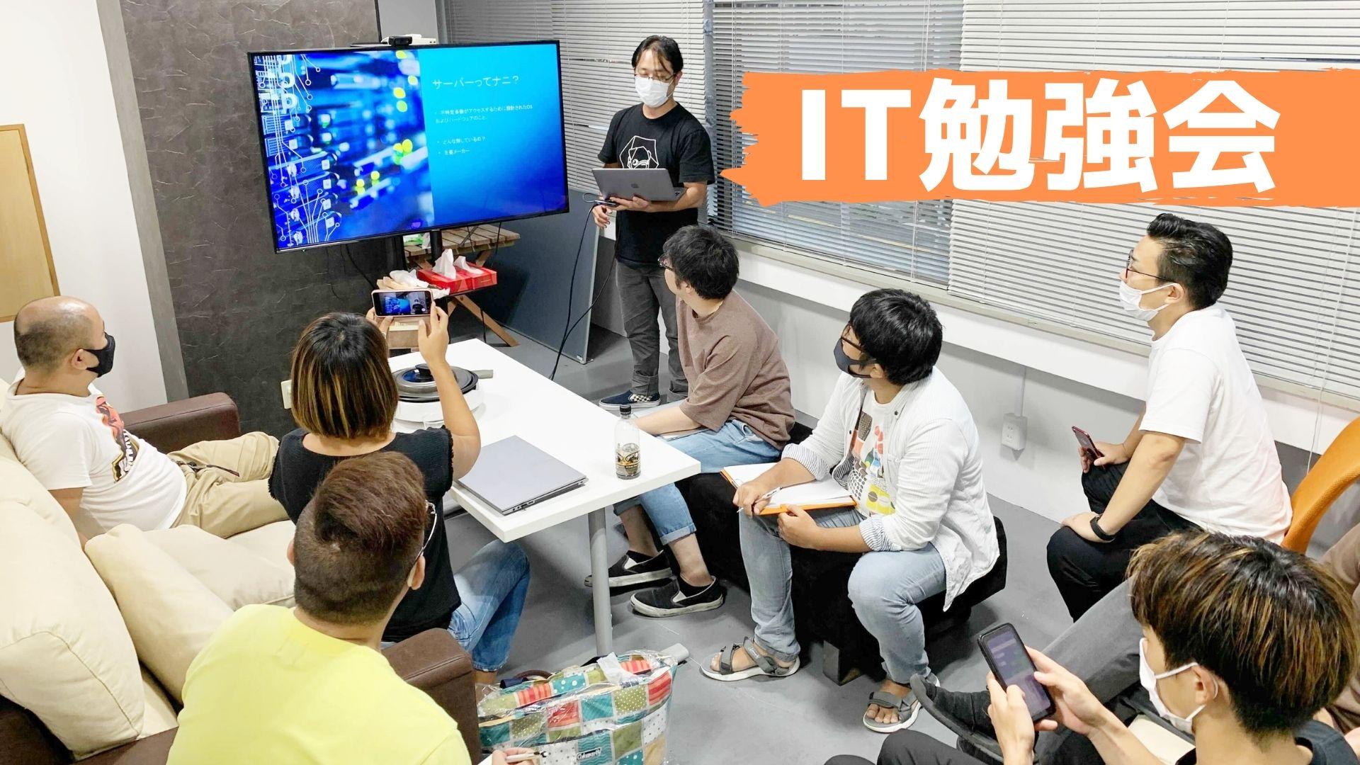 入居企業25社のシェアオフィスで『IT勉強会』を開催しています。