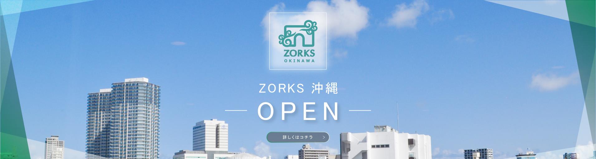ZORKS沖縄